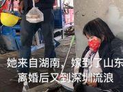 流浪在深圳的湖南女子,曾被老头带回出租屋,没多久又被赶出来了