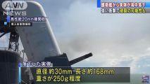 〔军事趣闻〕日本海自在甲板上清点炮弹 一阵大浪袭来没了