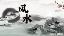 開明居:kaimingju88 《执业15载趣闻》  第二篇 传 承