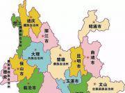 云南有哪些中国之最?
