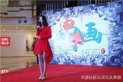 青春励志电影《出申入画》即将开机、新闻发布会在石家庄举行