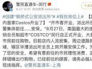 中国财经3大趣闻:Costco惨遭遗弃,华为花样炫富……