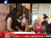 电影《三十而丽》项目介绍因为中国很缺这类正能量的电影。