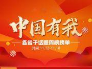 """李易峰等220多名艺人参加了""""中国有我""""正能量活动(转载)"""