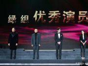 """唐曾出席""""中国电视好演员""""颁奖礼 引领新生代正能量(转载)"""