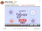 英国驻上海总领事祝清明节快乐被批