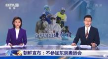 朝鲜不参加日本东京奥运会