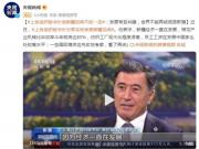 上合组织秘书长说新疆百闻不如一见
