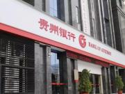 贵州银行连收23张罚单,所为何事?