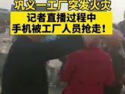 记者直播工厂火灾手机被抢