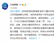 网民侮辱南京大屠杀死难者被刑拘