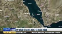 伊朗船只在红海爆炸 船身被布雷