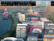 江苏致11死车祸原因:货车轮胎脱落