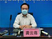 疫情防控失职 瑞丽市委书记被撤职