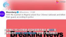 尼日利亚工地遇袭1中国公民死亡
