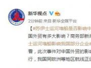 苏伊士运河堵船是否影响中国外贸