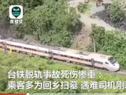 国台办回应台铁列车脱轨事故