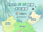清明假期全国天气预报地图