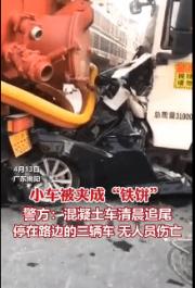 """广东揭阳一小车遭两辆大货车夹成""""铁饼"""",警方:事故未造成人员伤亡"""