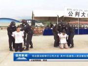 3名中国籍男子在缅甸多次绑架抢劫被判死刑,执行死刑画面热传