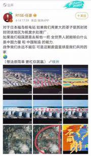 大V急帮日本洗白:核污水可以喝 希望中国援助日本