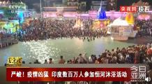 印度超两百万人聚集恒河沐浴