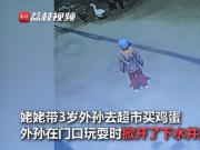 江苏3岁男童被姥姥带去超市却突然消失!监控还原可怕瞬间