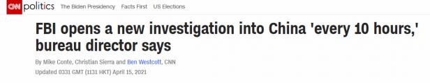 """嚯!FBI局长自曝:""""我们每10小时就对中国开启一项新调查"""""""