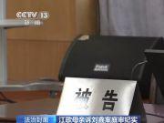 江歌母亲诉刘鑫案庭审纪实 现场画面曝光 双方存在哪些争议焦点?