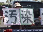央视梳理日本核污染水事件始末