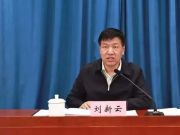 山西省副省长刘新云被查