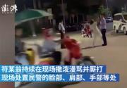 醉酒女子打骂民警被一招制服