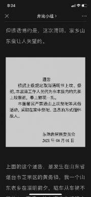 山东烟台一居委会发通告禁止上坟 官方:简单粗暴