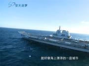 """山东舰""""全状态""""出击首次曝光:甲板上歼-15数量达两位数"""