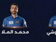阿联酋选拔出首名女宇航员