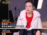 """美女影后被曝""""专业睡导演20年"""" 遭导演太太团封杀"""