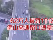 """广东调查高速路""""天量""""违章问题"""