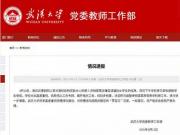 武大通报副教授被指骚扰女学生