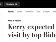 美媒:美国总统气候问题特使克里下周访华