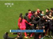 中国女子三大球全部打进奥运会