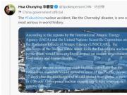 华春莹反问日本核废水排放决定