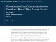 外交部回应美方支持日本核废水入海