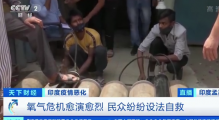 印度地方政府拦截运氧车 疫情压垮印度的医疗系统