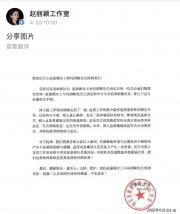 34岁赵丽颖官宣离婚,分手原因曝光:女人活得清醒,一定是婚姻自由