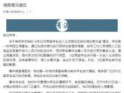 天津大学回应留学生闯入女更衣室