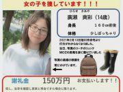14岁少女被同学逼拍裸照离奇死亡 老师:孩子闹着玩