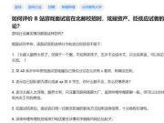 B站面试官歧视面试者:我有一亿北京有房