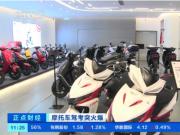 电动摩托车销量猛增 骑手称电动摩托车每天可省50元