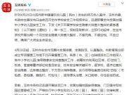 广西玉林回应幼儿园持刀伤人案件:深刻吸取教训