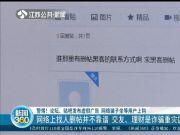 女子为给偶像删帖被骗8000元
